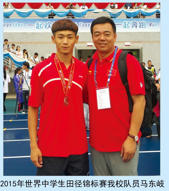 2015年世界中学生田径锦标赛我校队员马东岐.jpg