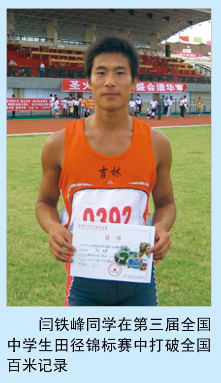闫铁峰同学在第三届全国中学生田径锦标赛中打破全国百米记录.jpg