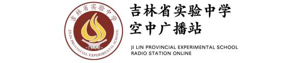 """2020-04-16【空中广播站】战""""疫""""时期,我们在一起!321.png"""