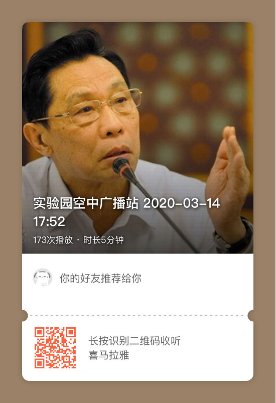 """2020-04-16【空中广播站】战""""疫""""时期,我们在一起!414.png"""