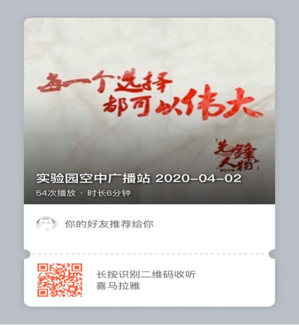"""2020-04-16【空中广播站】战""""疫""""时期,我们在一起!794.png"""