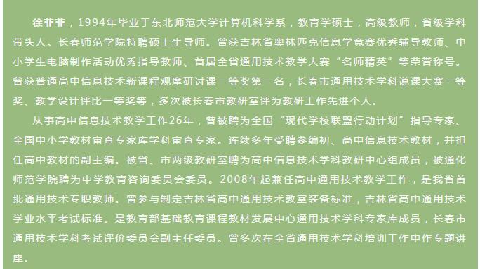 信息与通用技术_03.jpg